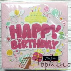 Салфетки Happy Birthday (розовые) 24 * 24 см