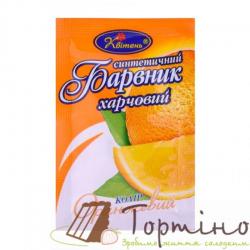 Краситель пищевой оранжевый