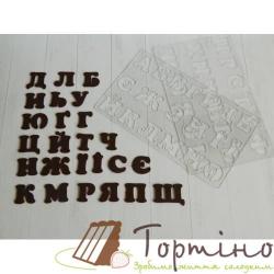 Трафарет для шоколада Азбука укр. + Рус арт.10034