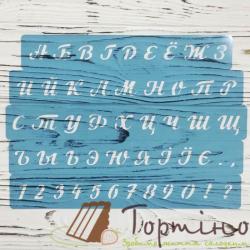 Трафарет Алфавит
