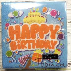 Салфетки Happy Birthday (голубые) 24 * 24 см