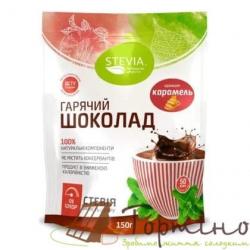 Горячий шоколад со вкусом Карамели ТМ STEVIA, 150 г